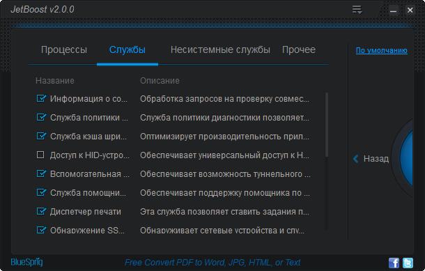 JetBoost.2.0.0.672[1]